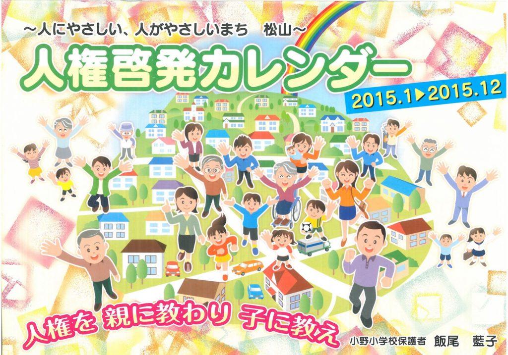 2015年 カレンダー