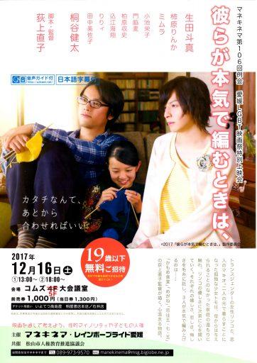 マネキネマ第106回例会(表)