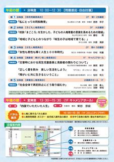 人権教育研究大会(裏)